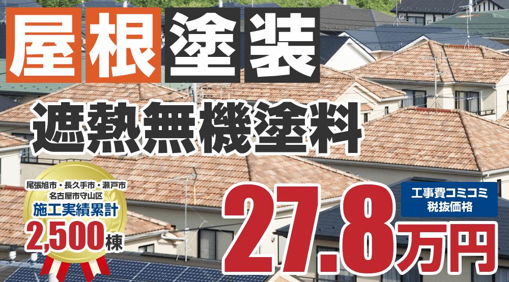遮熱フッ素無機ハイブリッドプラン塗装 27.8万円(税込30.58万円)