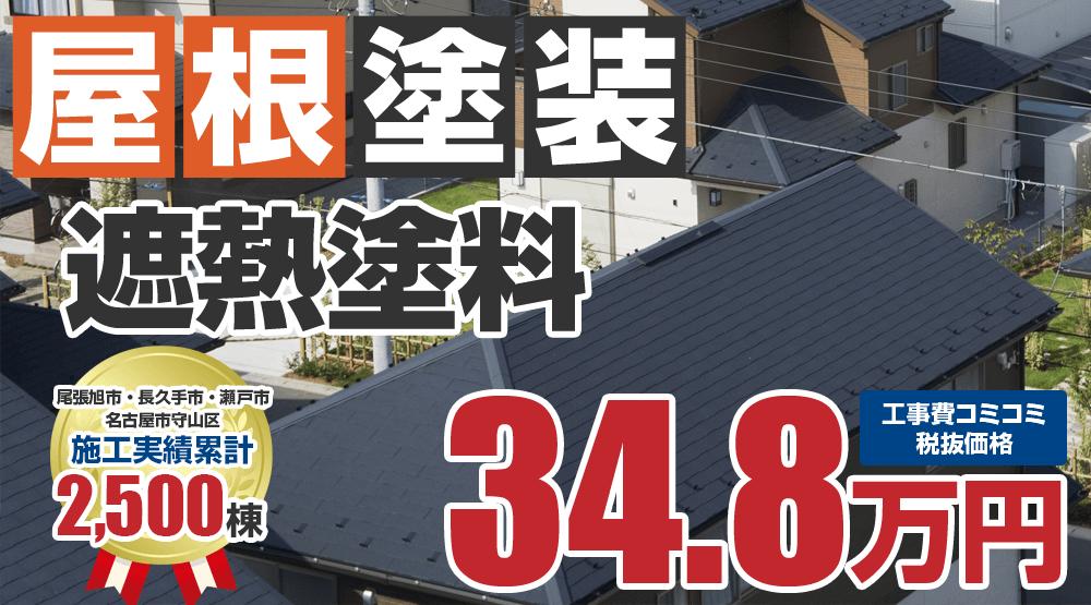 遮熱無機プラン塗装 34.8万円(税込38.28万円)