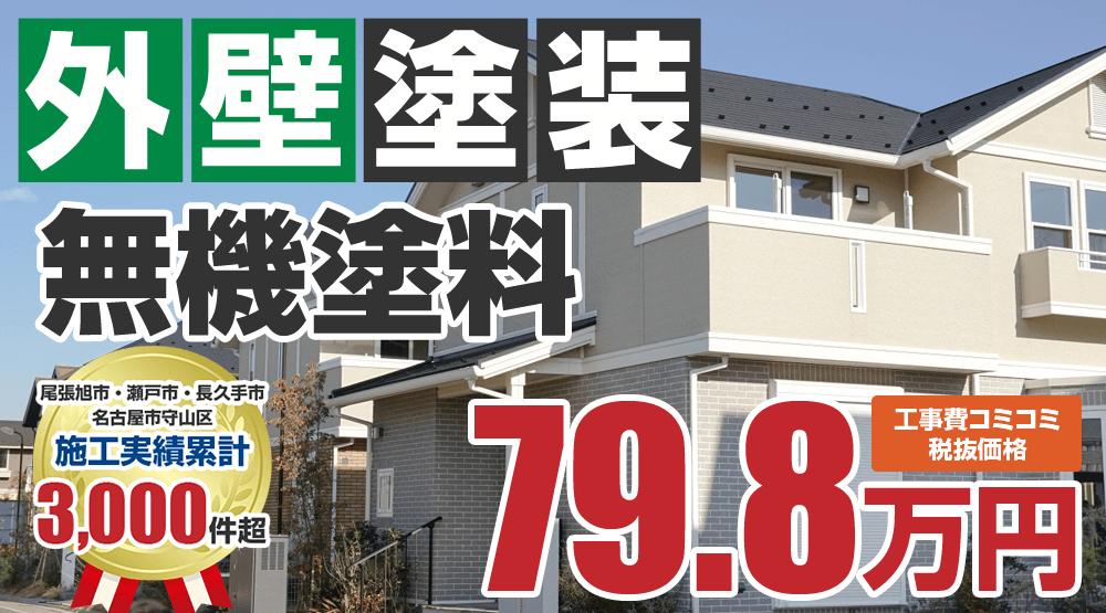 無機プラン塗装 79.8万円(税込87.78万円)