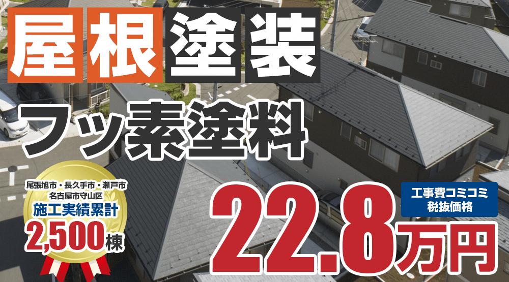 ラジカルプラン塗装 22.8万円(税込25.08万円)